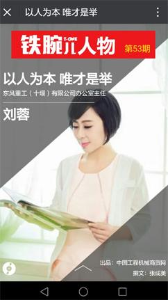 东风重工(十堰)有限公司办公室主任 刘蓉