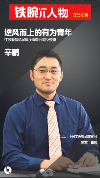 江苏泰信机械科技有限公司总经理 辛鹏