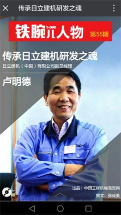 日立建机(中国)有限公司副总经理 卢明德