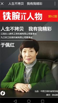 江西巨人建筑工程机械有限公司、九江徐工挖掘机械有限公司董事长 于佩红