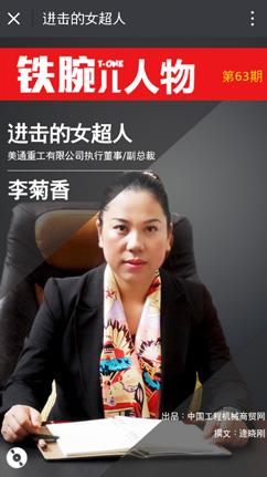美通重工有限公司执行董事/副总裁 李菊香