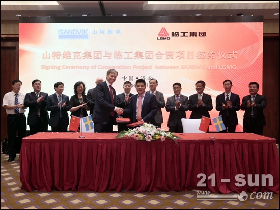 临工集团携手山特维克 强强联合组建矿岩设备合资企业