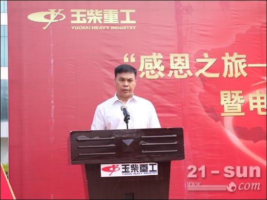 广西玉柴重工有限公司董事长李汉阳致辞