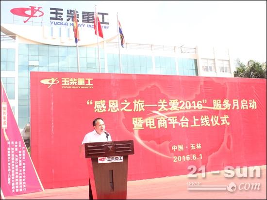 玉柴重工(天津)有限公司总经理蓝红健主持活动