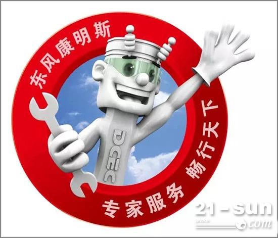东风康明斯快修服务第一店虎门开幕