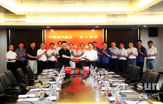 中国重汽与徐工集团签署战略合作协议