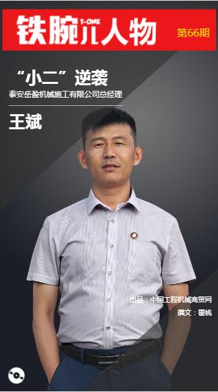泰安岳盈机械施工有限公司总经理 王斌