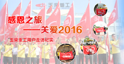 """玉柴重工""""2016感恩之旅"""""""