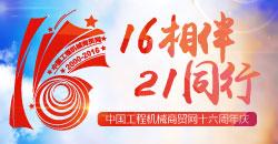 中國工程機械商貿16周年慶