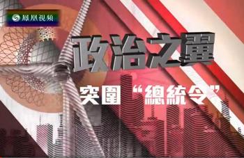 """政治之翼——突围""""总统令"""""""
