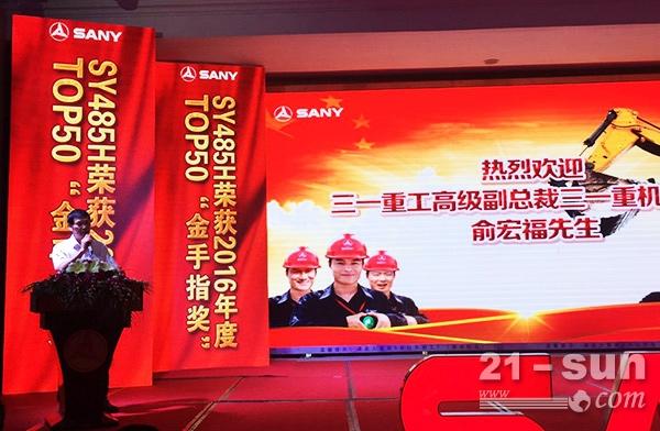 三一重工高級副總裁、三一重機董事長俞宏福致辭