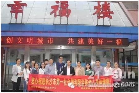湖南省工程機械管理中心蔣良初到福利院看望老人