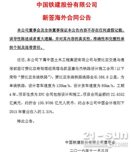 公司下属中国土木工程集团有限公司与赞比亚