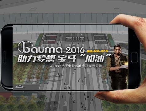 bauma China 2016 利发国际手机版盛大召开