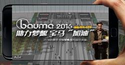 bauma China 2016 展会盛大召开