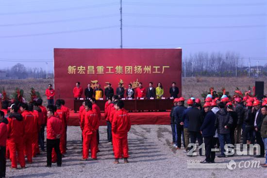 扬州工厂开工庆典现场