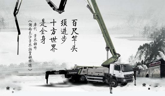 中联重科4.0泵车