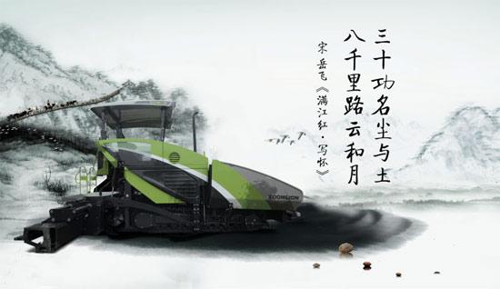 中联重科4.0摊铺机
