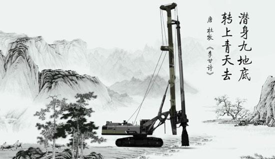 中联重科4.0旋挖钻机