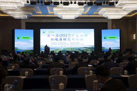首届中国西部环境治理高峰论坛在银川隆重召开