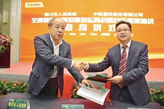 银川市政府与中联重科签署全环境保障体系建设运营战略合作框架协议