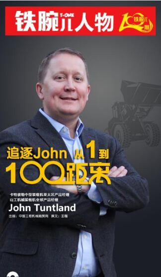 John Tuntland