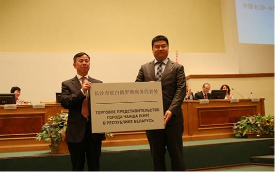 依托中联重科 长沙驻白俄罗斯商务代表处成立(图片来源于网络)