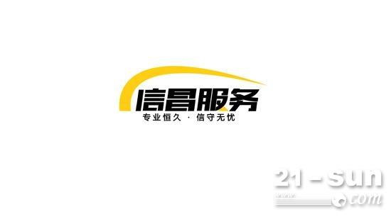 卡特彼勒中国代理商信昌机器开启品牌服务元年图片