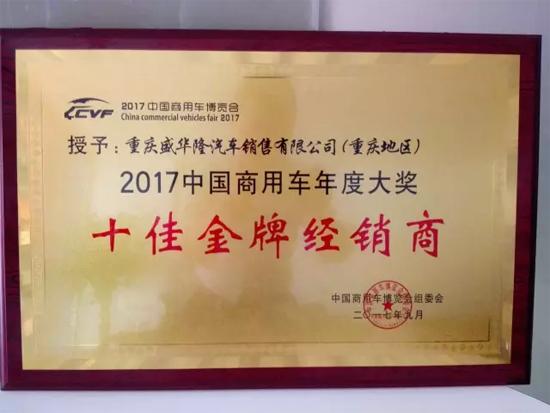 凤酒重庆经销商_重庆盛华隆汽车销售有限公司是徐工重卡众多优秀经销商中的代表之