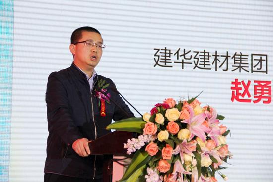 建华建材集团采购中心总监赵勇作为用户代表致辞图片