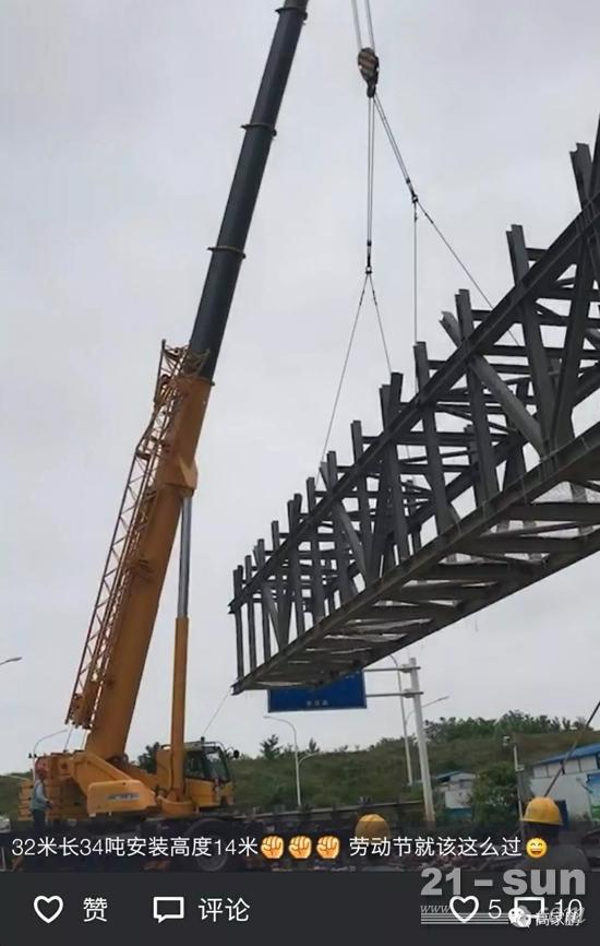 32米长34吨安装高度14米