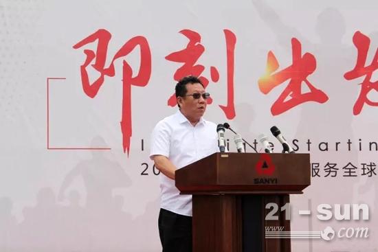 中国煤炭机械工业协会理事长张勇致辞