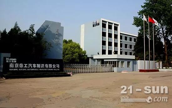 南京徐工汽车制造有限公司