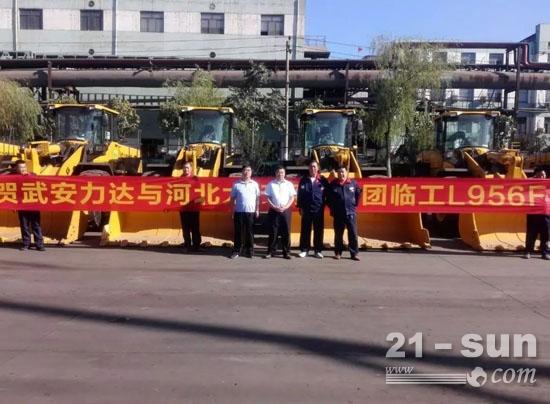 山东临工与某大型钢厂首批17台L956F交机仪式成功举行