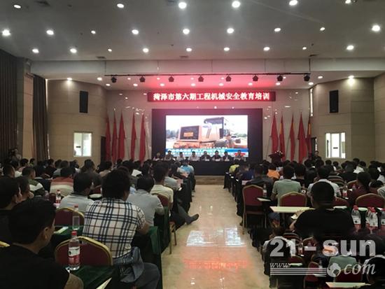 菏泽市工程机械管理服务中心举办第六期工程机械安全教育培训班