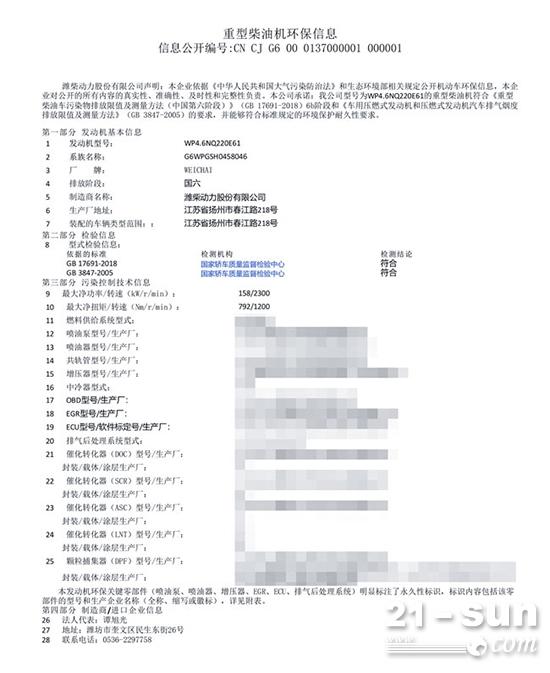 顺利取得重型柴油机国六b排放认证报告
