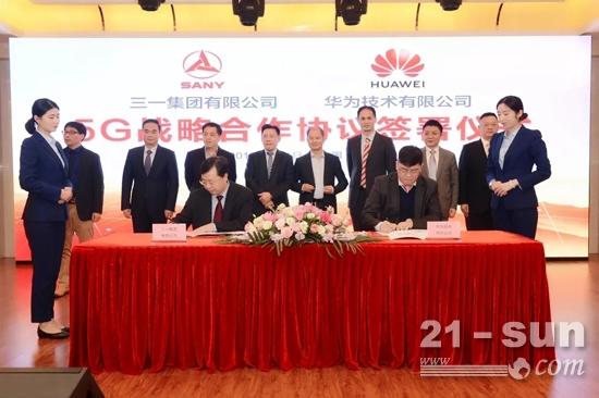 梁稳根_三一与华为达成战略合作,5G智慧助力中国智造