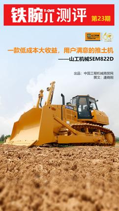 山工机械SEM822D