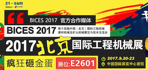 BICES 2017腾博会娱乐城展
