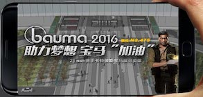 bauma China 2016 展會盛大召開