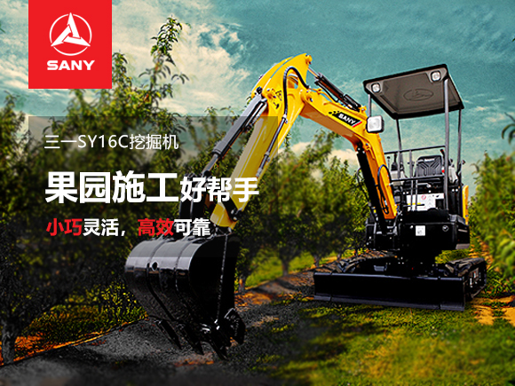 果园施工好帮手——三一SY16C挖掘机!