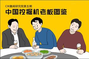 CM趣聞研究院第5期:中國挖掘機老板生存圖鑒