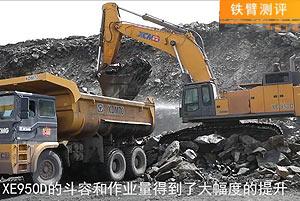 徐工XE950D礦用挖掘機