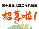BICES 2019北京工程机械展