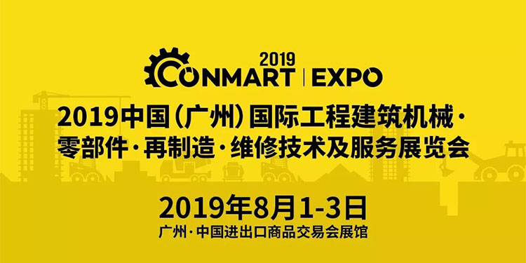 2019中国(广州)国际工程建筑机械·零部件·再制造·维修技术及服务展览会
