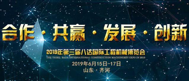 2019年第三届八达国际工程机械博览会
