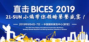 直击BICES 2019,21-sun小编带你领略饕餮盛宴!