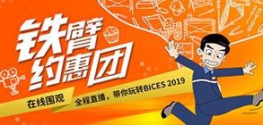 走你!跟着铁臂约惠团嗨逛BICES 2019