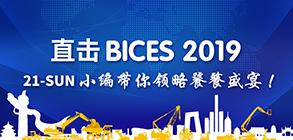 BICES 2019工程机械展