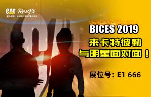BICES 2019来卡特彼勒与明星面对面